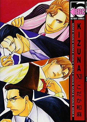 KIZUNA 11 (ビーボーイコミックス)の詳細を見る