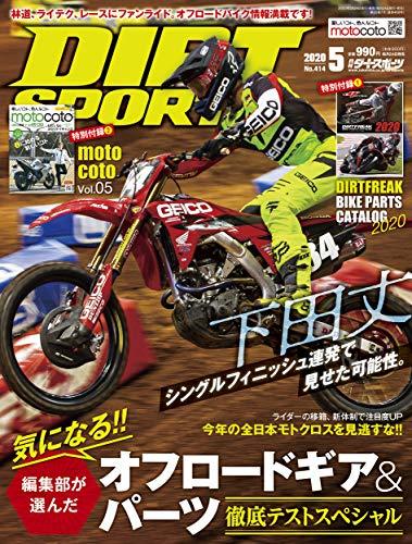 DIRT SPORTS (ダートスポーツ) 2020年 5月号 付録1:motocoto vol.5 付録2:ダートフリークカタログ [雑誌]
