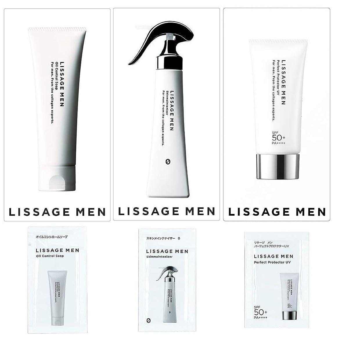 望む精査の間でリサージメン メンズ フェイスケア 3点セット 洗顔&化粧水&UV(サンプルセット) 【実質無料サンプルストア対象】