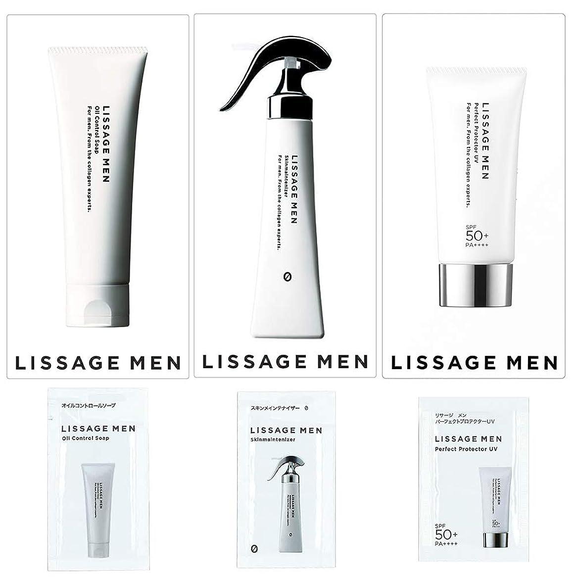 ペチュランス信号遺跡リサージメン メンズ フェイスケア 3点セット 洗顔&化粧水&UV(サンプルセット) 【実質無料サンプルストア対象】