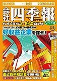 会社四季報ワイド版 2020年4集秋号 [雑誌]