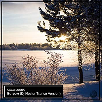 Ветром (Dj Nester Trance Version)