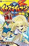 イナズマイレブン 5 (てんとう虫コロコロコミックス)