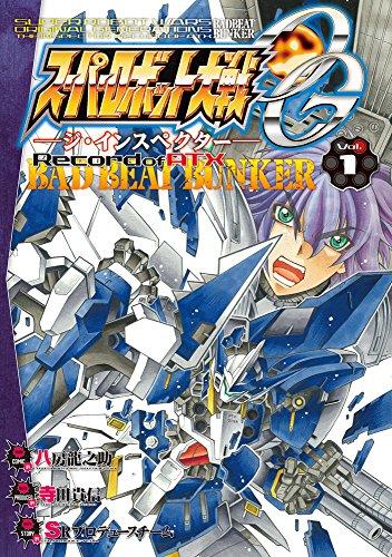 [画像:スーパーロボット大戦OG -ジ・インスペクター- Record of ATX Vol.1 BAD BEAT BUNKER (電撃コミックスNEXT)]