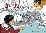 か わ (こどものとも絵本) | 加古 里子 |本 | 通販 | Amazon