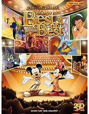 ピアノソロ 中上級 ディズニーファン読者が選んだ ディズニー ベスト・オブ・ベスト 250号記念盤