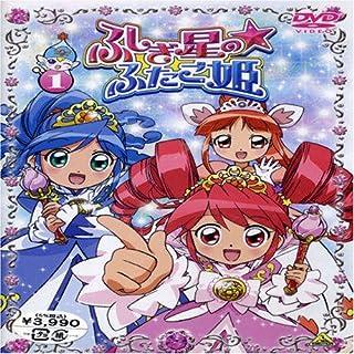 ふしぎ星の☆ふたご姫 1 [DVD]