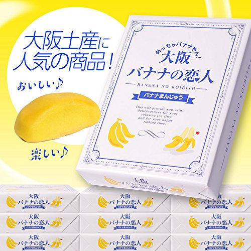 ヘソプロダクション『大阪バナナの恋人』