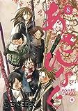 あさひなぐ (8) (ビッグコミックス)