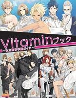 Vitaminブック ~私立聖帝学園ガイド~ (B'sLOG COLLECTION)
