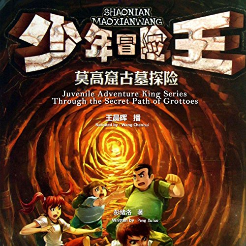 少年冒险王系列:误闯石窟密道 - 少年冒險王系列:誤闖石窟密道 [Juvenile Adventure King Series: Through the Secret Path of Grottoes] (Audio Drama) Titelbild
