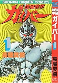 強殖装甲ガイバー 1 (少年キャプテンコミックス)