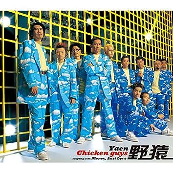 Chicken guys