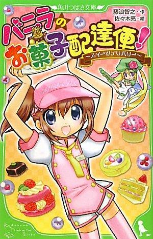 バニラのお菓子配達便! ‾スイーツデリバリー‾ (角川つばさ文庫)