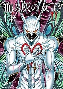 血と灰の女王(14) (裏少年サンデーコミックス)