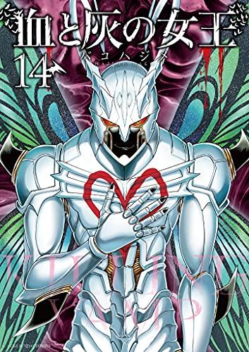 血と灰の女王 第01-14巻