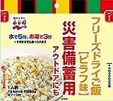 永谷園 災害備蓄用フリーズドライご飯 ピラフ味(75g)