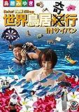 世界鳥居紀(奇)行 IN サイパン[DVD]