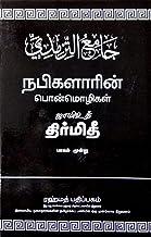 Nabigalarin Ponmozhigal - Jami At Tirmidhi (Volume 3) Tamil