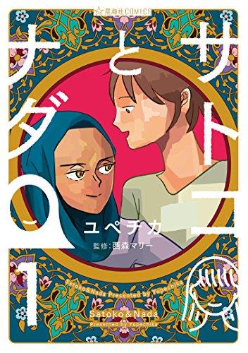サトコとナダ(1) (星海社コミックス)
