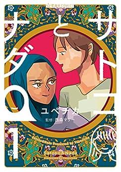 [ユペチカ, 西森マリー]のサトコとナダ(1) (星海社コミックス)