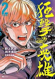 戦翼のシグルドリーヴァ 狂撃の英雄 2 (ヒューコミックス)