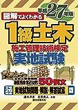 1級土木施工管理技術検定 実地試験 平成27年版
