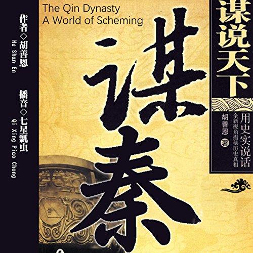 谋说天下:谋秦 - 謀說天下:謀秦 [The Qin Dynasty: A World of Scheming] audiobook cover art