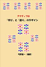 A Design of Active Acquisition and Creation (Japanese Edition)