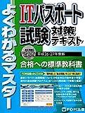 ITパスポート試験対策テキスト 平成26ー27年度版 (よくわかるマスター)