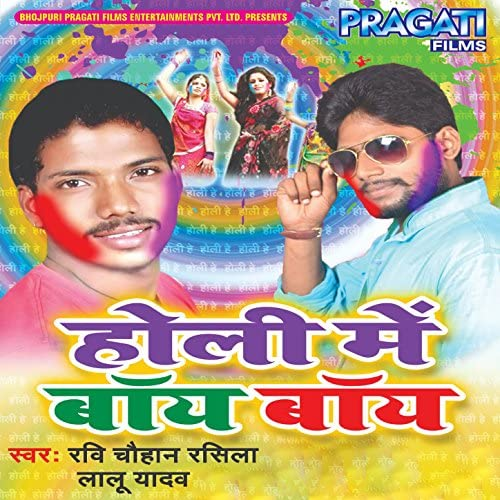 Ravi Chauhan Rasila & Lalu Yadav