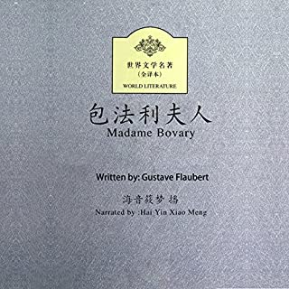 包法利夫人 - 包法利夫人 [Madame Bovary] audiobook cover art