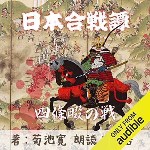 『四條畷の戦(日本合戦譚より)』のカバーアート