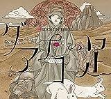グアナコの足(初回限定盤)(DVD付)