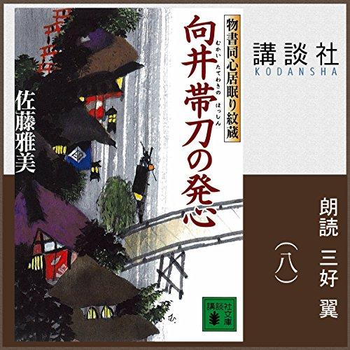 『向井帯刀の発心 物書同心居眠り紋蔵 (八)』のカバーアート