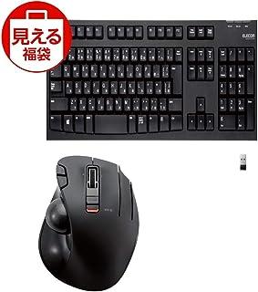 【中身が見える福袋2020】エレコム 2.4GHzワイヤレスフルキーボード TK-FDM063TBK & エレコム ワイヤレストラックボール(親指操作タイプ) M-XT3DRBK セット