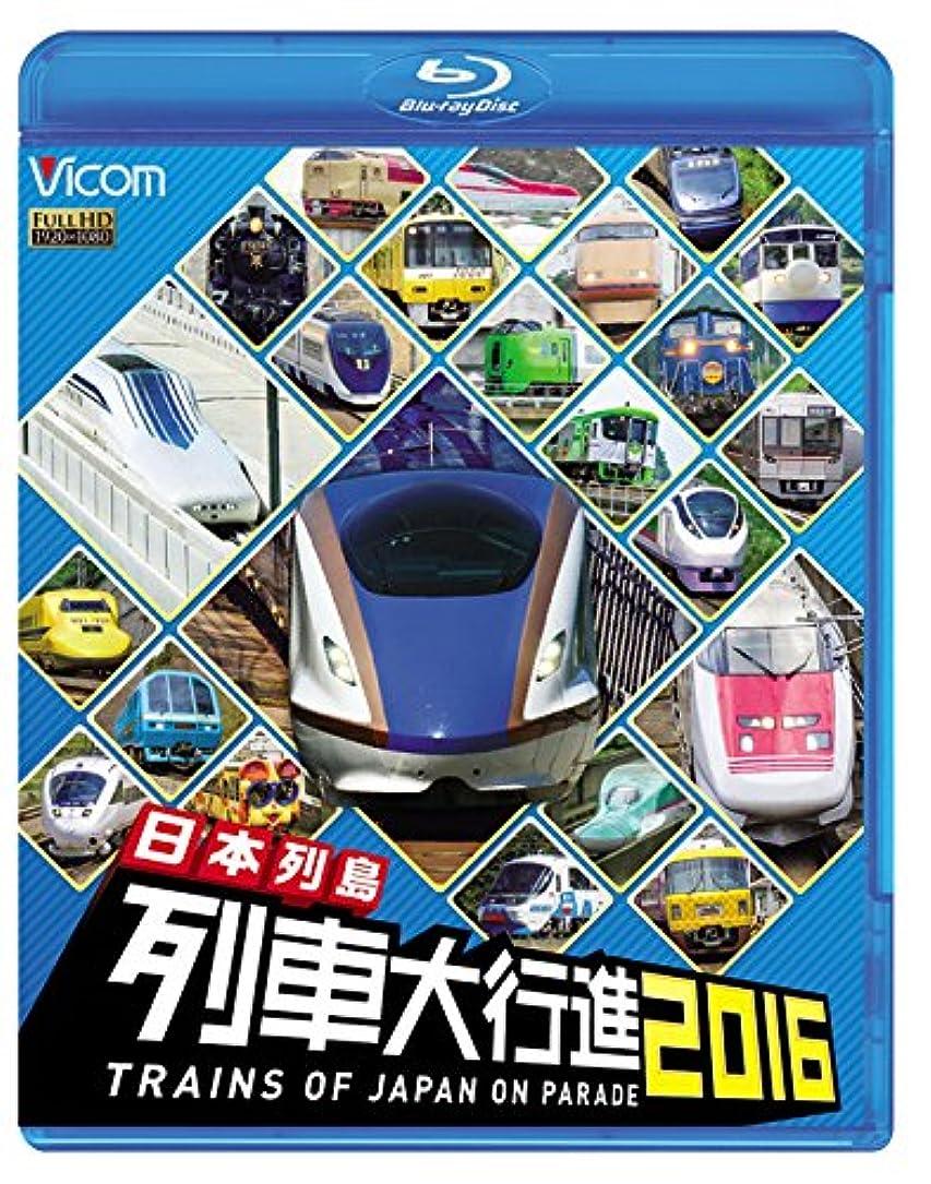 テクスチャーボルト後継日本列島列車大行進2016 【Blu-ray Disc】