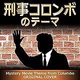 刑事コロンボのテーマ ORIGINAL COVER