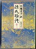 源氏物語 巻3 (新潮文庫 え 2-10)