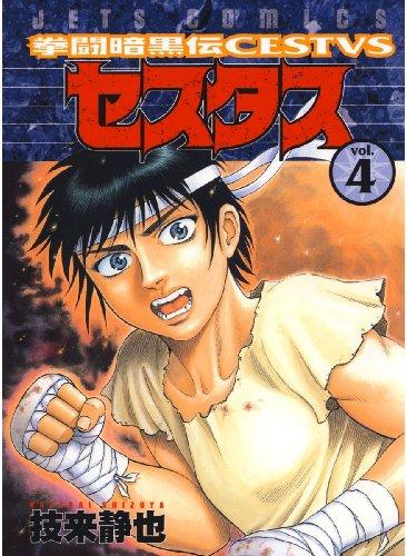 拳闘暗黒伝セスタス 4 (ジェッツコミックス)