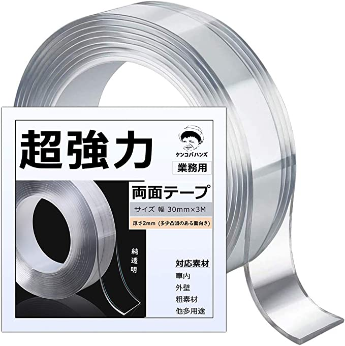 両面 テープ 3m
