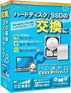 【最新版】HD革命/CopyDrive_Ver.8_通常版 ハードディスク SSD 入れ替え 交換 まるごとコピーソフト コピードライブ