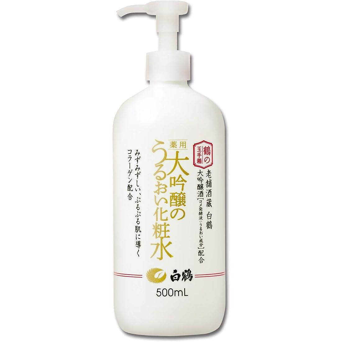 印象的ながんばり続ける華氏白鶴 鶴の玉手箱 薬用 大吟醸のうるおい化粧水 500ml