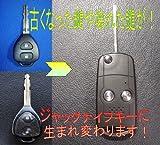 ジャックナイフキー THR2S47 60系イストに適合 トヨタ車ボタン2ヶ用 オプションセット(鍵切り リモコンユニット イモビライザー移設)