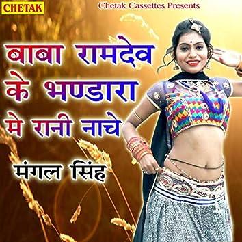 Baba Ramdev Ke Bhandara Me Rani Nache