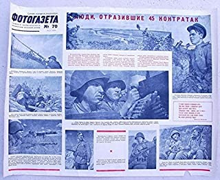 AUTHENTIC RUSSIAN SOVIET WW2 WWII ERA PHOTO PROPAGANDA POSTER