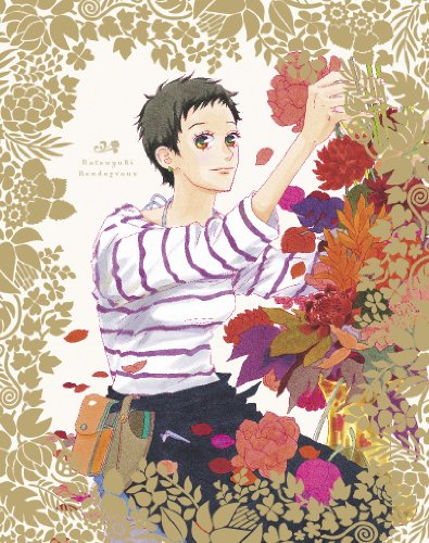 夏雪ランデブー 第4巻 初回生産限定版【Blu-ray】