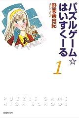 パズルゲーム☆はいすくーる 1 (白泉社文庫) Kindle版