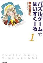 表紙: パズルゲーム☆はいすくーる 1 (白泉社文庫) | 野間美由紀