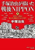 手塚治虫が描いた戦後NIPPON: 1945~1964 焦土から東京オリンピックまで (上)
